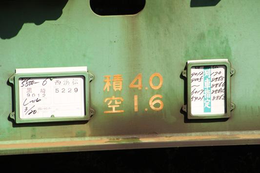 140321黒崎-170レ-チキ (46)のコピー