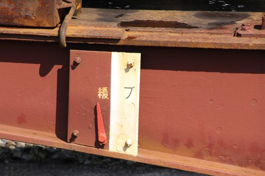140321黒崎-170レ-チキ (62)のコピー