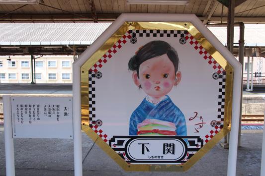 140321下関 (97)のコピー