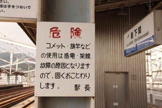 140321新下関 (175)のコピー