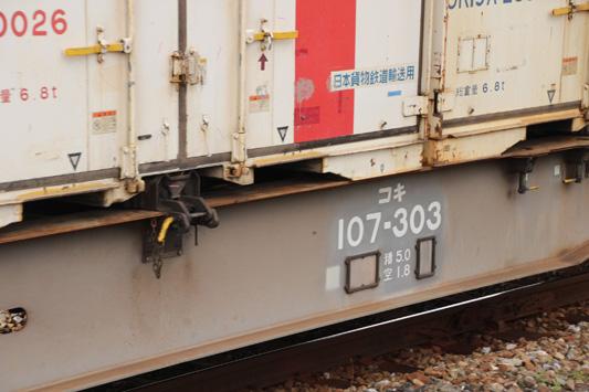 140321門司5051レ (220)のコピー