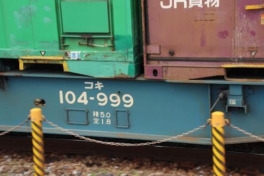 140321門司5051レ (217)のコピー
