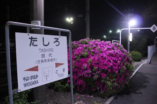 140427田代 (140)のコピー