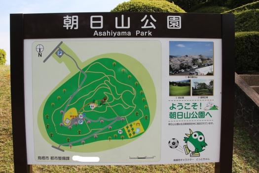 140506朝日山公園 (231)のコピー