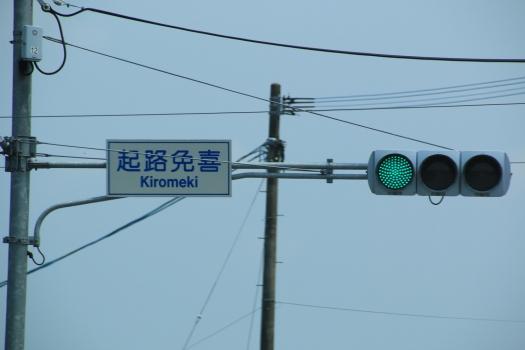 140629みやま市起路免嬉 (1)のコピー
