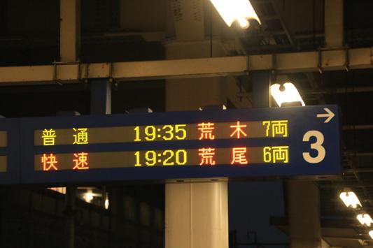 140712久留米ダイヤ乱れ (186)のコピー