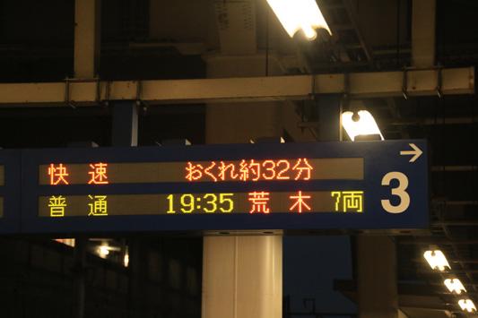 140712久留米ダイヤ乱れ (185)のコピー