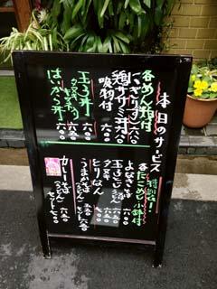 0222黒板