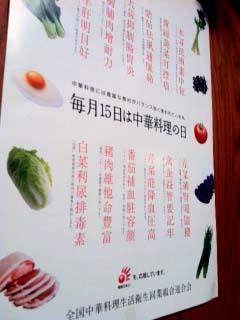 0223中華の日