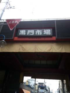 0305黒門