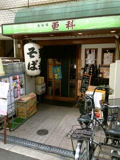 0306店
