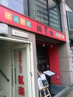 0309店