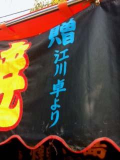 0325江川