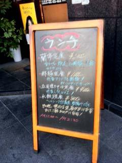 0402黒板