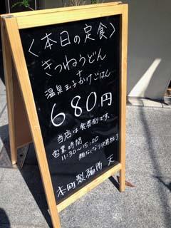 写真 2014-04-23 13 54 46