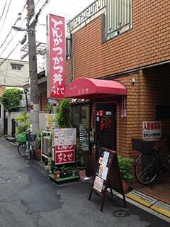 0429店