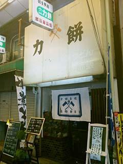 0510店