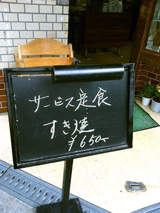 0615黒板