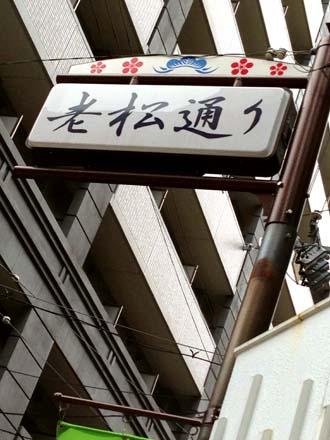 0621老松