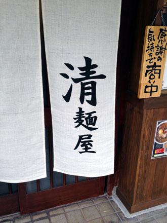 0629暖簾
