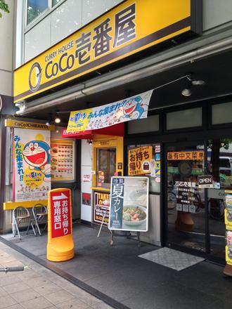 0810店