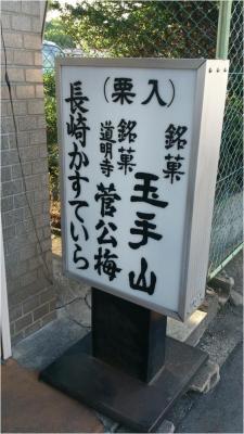 藤井寺羽曳野260510_07_15