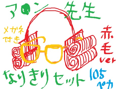 アバン先生成りきりセット(赤毛&フレーム金ver)