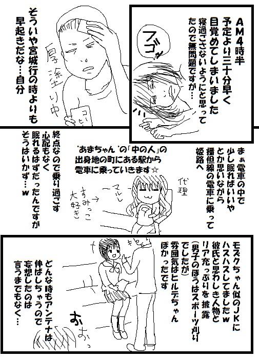 姫路レポ1-01