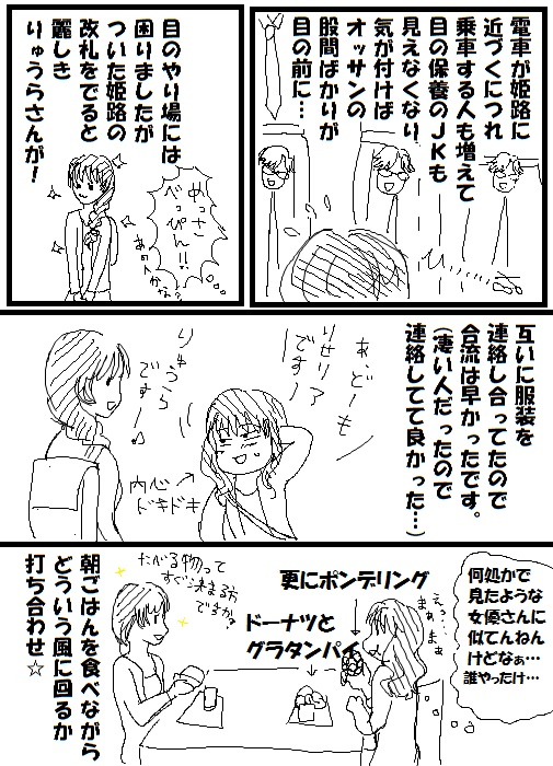 姫路レポ1-02