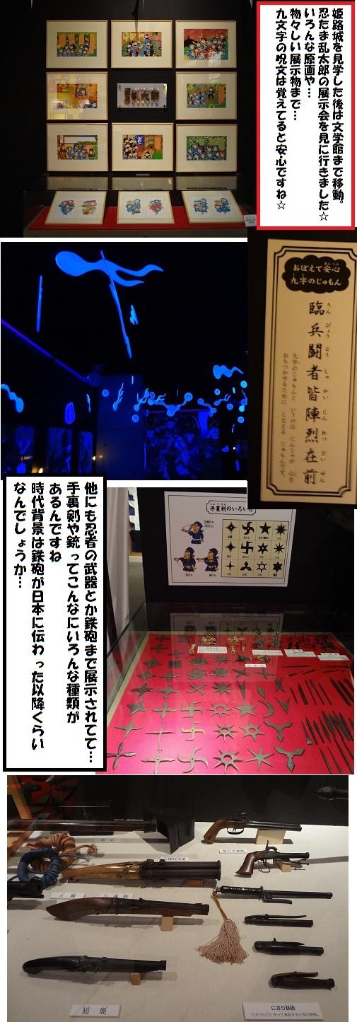 姫路レポ1-05