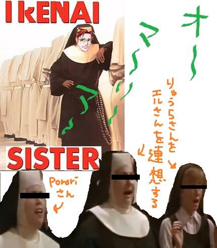 ikenai-sister.jpg