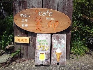 美卵CAFE