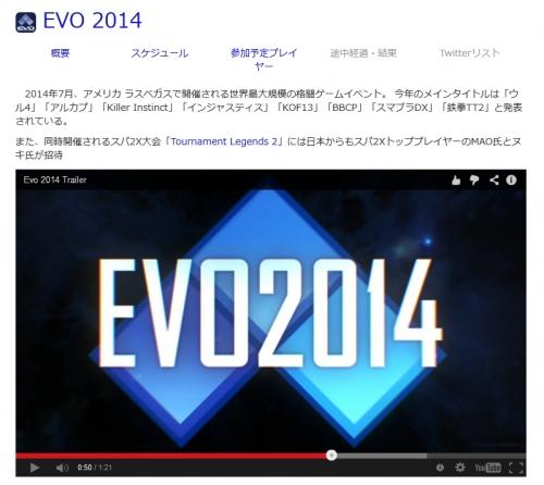 20140516_evo