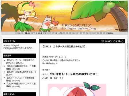 20140516_blog