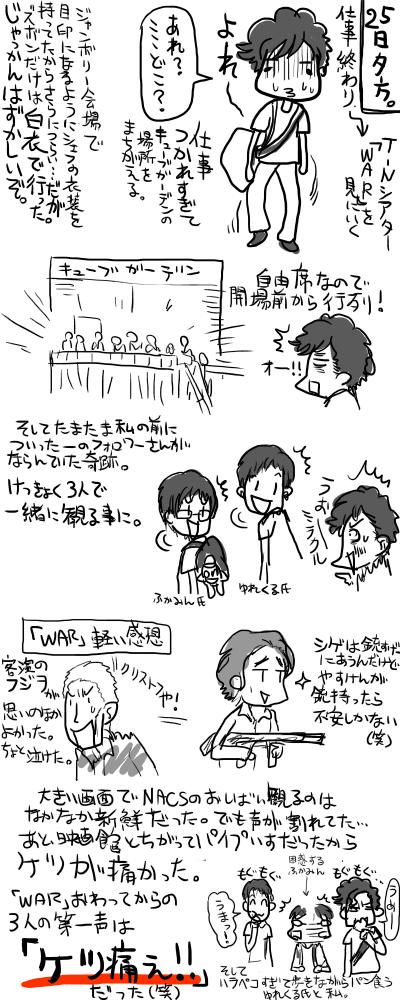 CDJ2014思い出25日01