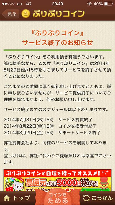 写真 2014-07-07 20 40 41