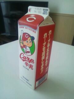カープ牛乳