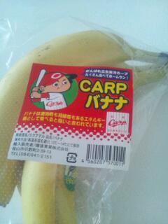 カープバナナ