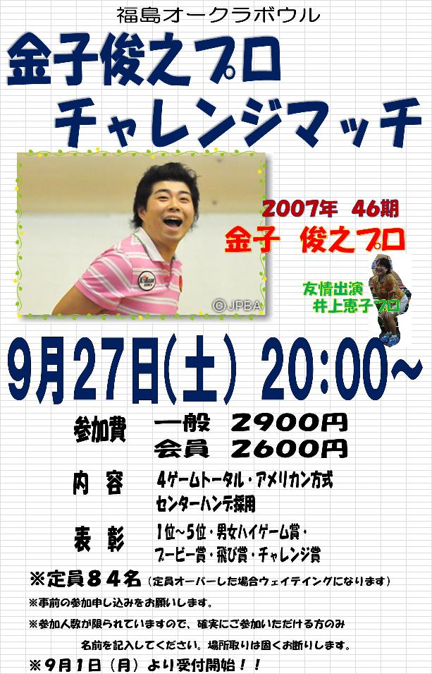 金子俊之プロチャレンジマッチ