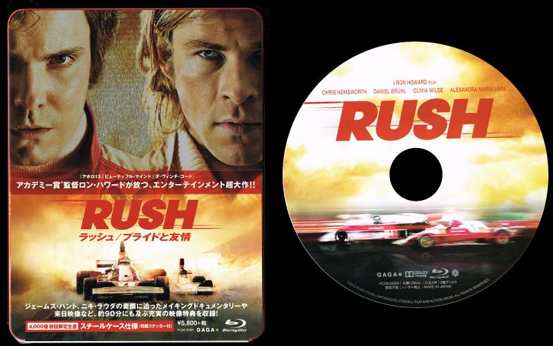 RUSH-1_20140805220947789.jpg