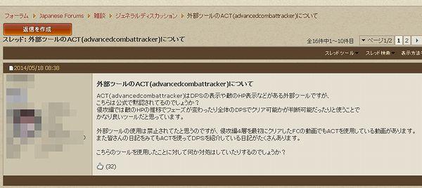 ff14fact001.jpg
