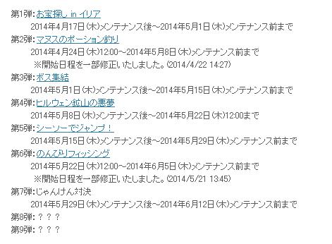9連続イベント