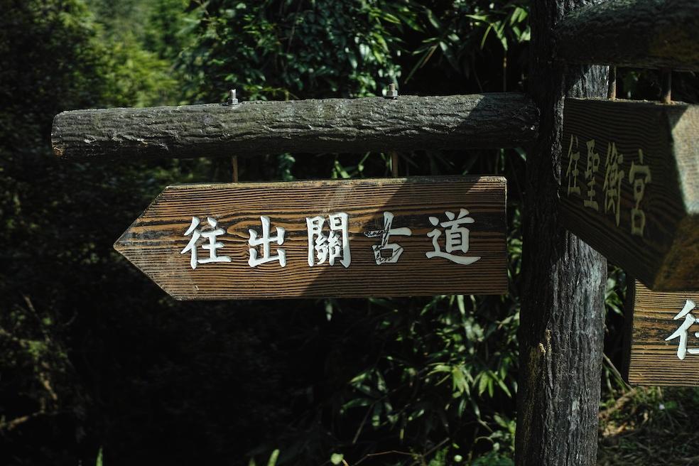関刀山40