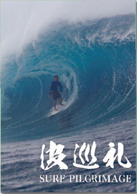 namijyunnrei DVD 455x640