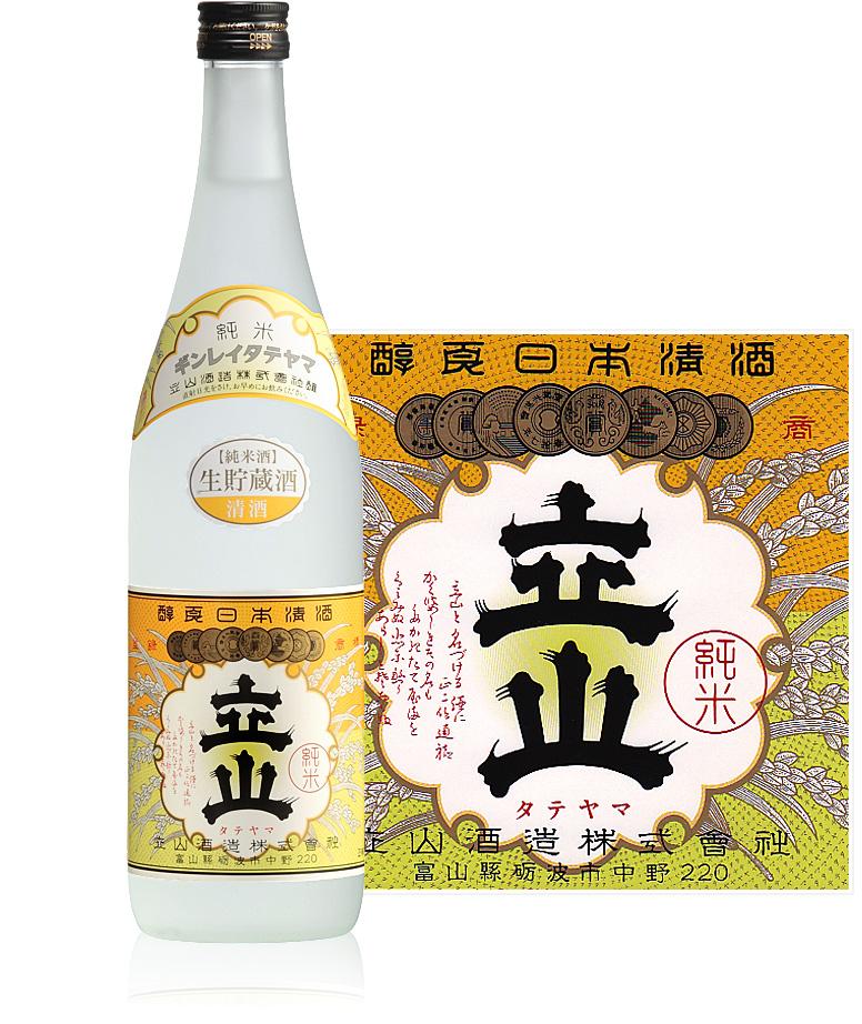 純米生貯蔵酒 720 main_product-023X2