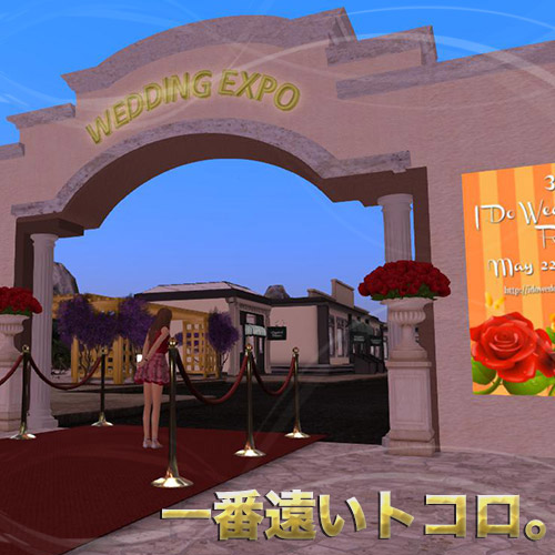 Secondlife Wedding Expo
