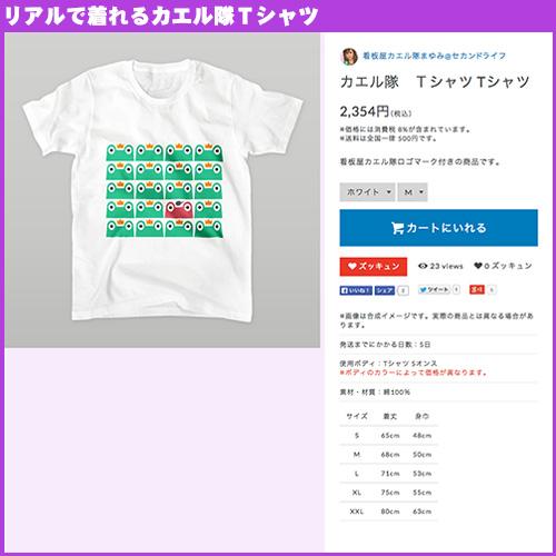 現実で着るカエル隊TシャツはSUZURIで