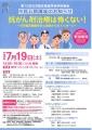 日本臨床腫瘍学会(表)