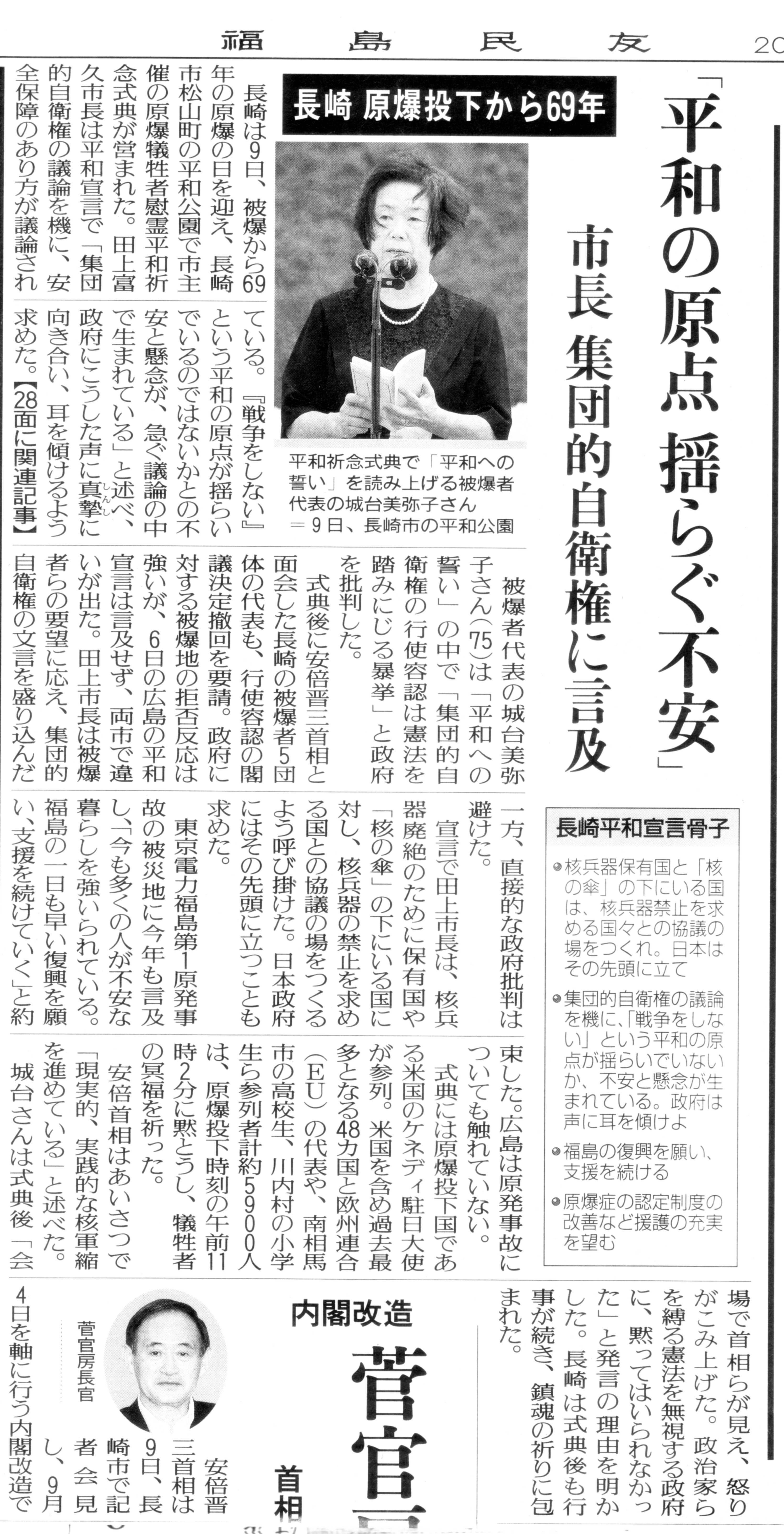 20140810福島民友<br />
