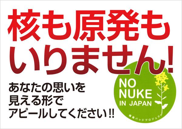 働くママ(SOHO編)-1013 No Nukes Day プラカード
